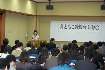 2012.3.17 後援会総会を開きました。