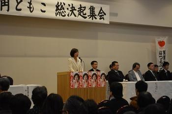 2015.3.28 後援会主催の総決起集会が開かれました。
